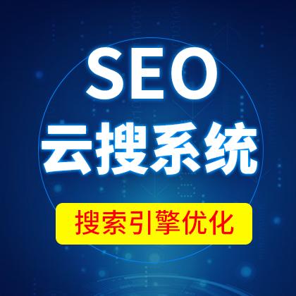 SEO云搜系统/SEO优化/网站排名优化/搜索引擎优化